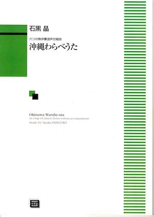 I06i93 沖縄わらべうた(Mixed Chorus/石黒晶/楽譜)