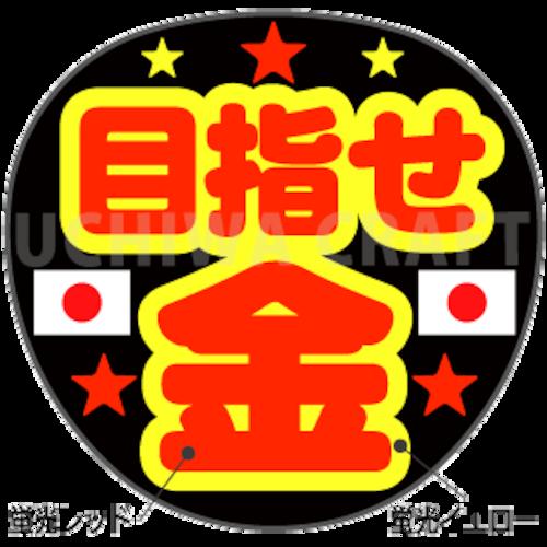 【蛍光2種シール】『目指せ金』オリンピック スポーツ観戦に!