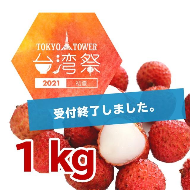 【台湾直送・数量限定】玉荷包フレッシュライチ (1箱 1kg) ~6月20日頃より配送~