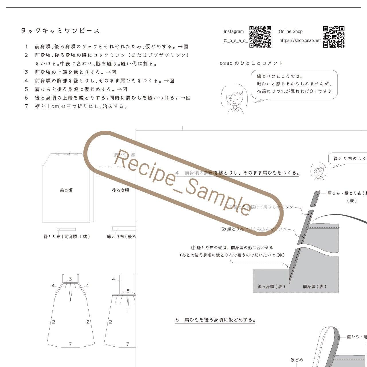 タックキャミワンピース型紙【紙版/レシピ付き】商用利用可能