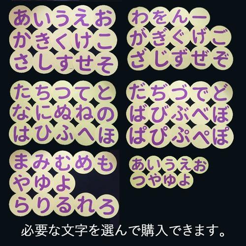 ひらがな文字(紫)の壁面装飾