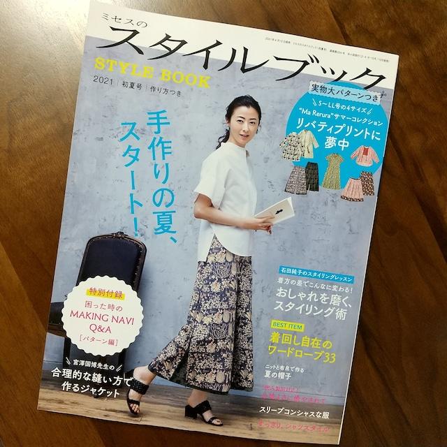 「ミセスのスタイルブック 2021年初夏号」掲載 ニット帽に使用糸セット