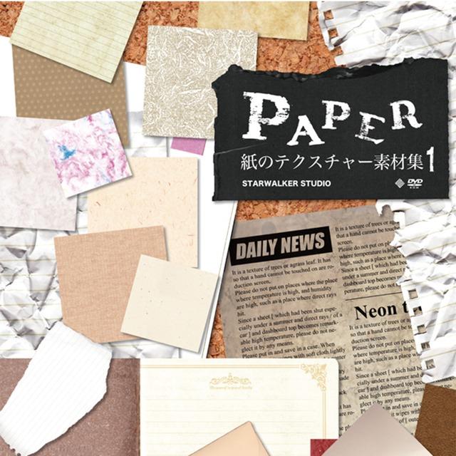 紙のテクスチャー素材集1