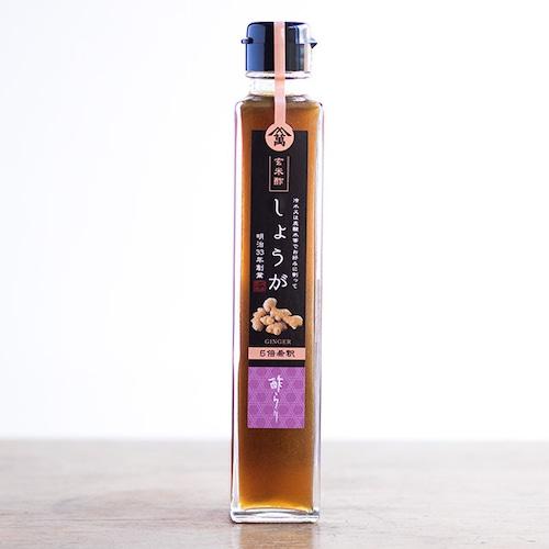 川添酢造 飲む玄米酢 しょうが (希釈用) 200ml
