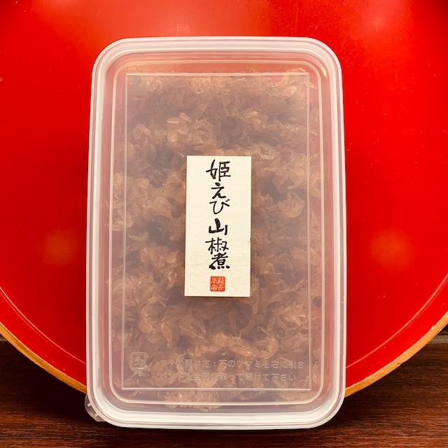 姫えび山椒煮  200g 【容器】