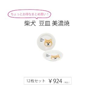 柴犬 豆皿 美濃焼 12枚セット【513089/e77】