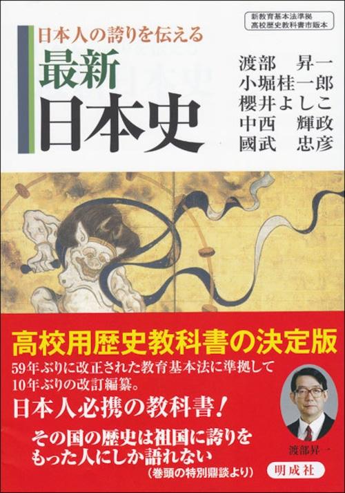 日本人の誇りを伝える最新日本史