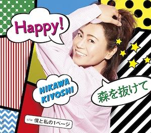 『Happy!/森を抜けて』(Bタイプ)氷川きよし 特典:CDジャケットサイズ特典ステッカー