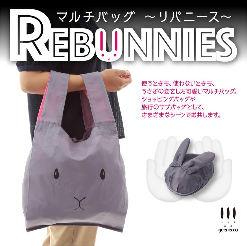 〈新色〉うさぎがウサギに変身するバッグ REBUNNIES(リバニース)グレー×ピンク