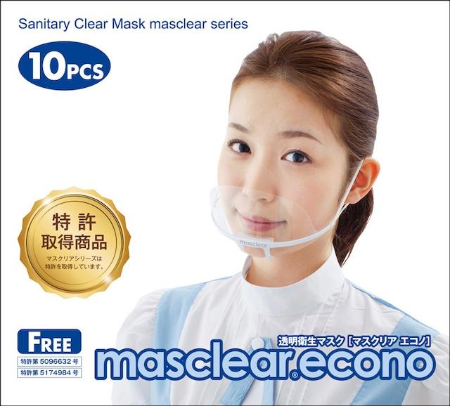【【踏んでも割れない安全性で異物混入を防止】マスクリア エコノ(10個入り) 透明マスク マウスシールド