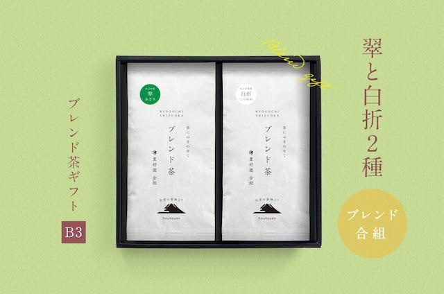 ギフト【B3】ブレンド茶2種「翠と白折」