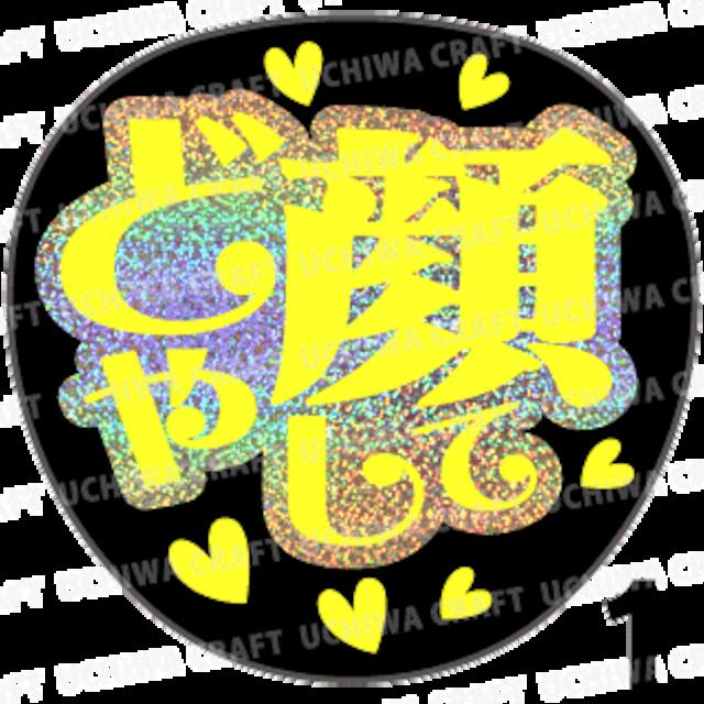 【ホログラム×蛍光1種シール】『どや顔して』コンサートやライブ、劇場公演に!手作り応援うちわでファンサをもらおう!!!