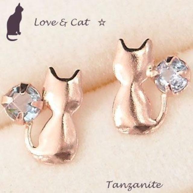 猫 ピアス タンザナイト 一粒 12月誕生石 10金ピンクゴールド レディース