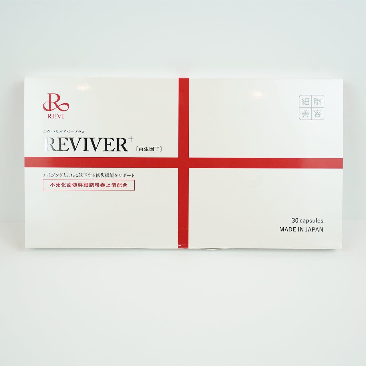 REVI リヴァイバープラス