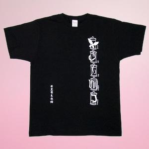 標本瓶 Tシャツ