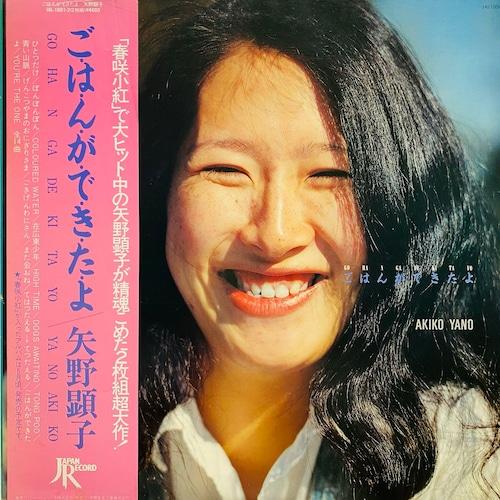 【LPx2・国内盤】矢野顕子 / ごはんができたよ