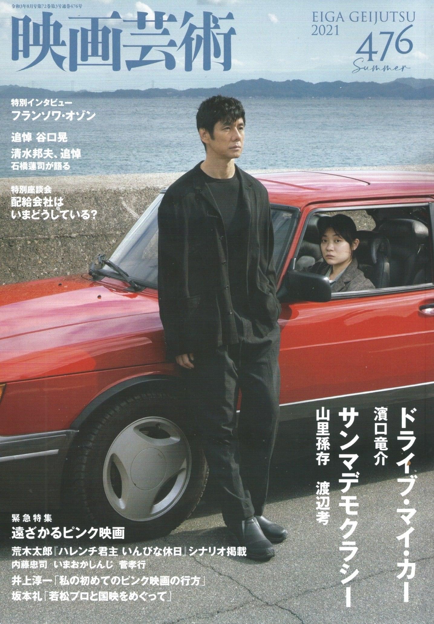 映画芸術 476号 ドライブ・マイ・カー