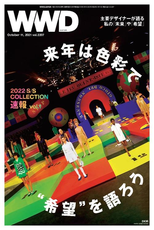 2022年春夏コレクション速報第一弾は、「希望」に満ちたファッションショーの再起動をリポート|WWD JAPAN Vol.2207