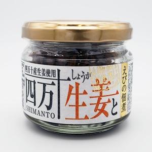四万十生姜とえびの佃煮(60g)