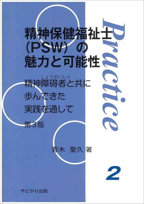プラクティス2 精神保健福祉士(PSW)の魅力と可能性 精神障碍者(しょうがいしゃ)と共に歩んできた実践を通して 第3版