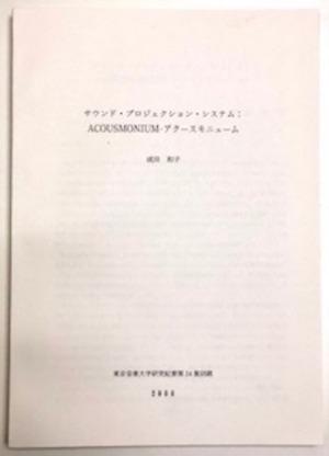 Ti010 サウンド・プロジェクション・システム:ACOUSMONIUM-アクースモニューム(成田 和子/論文)