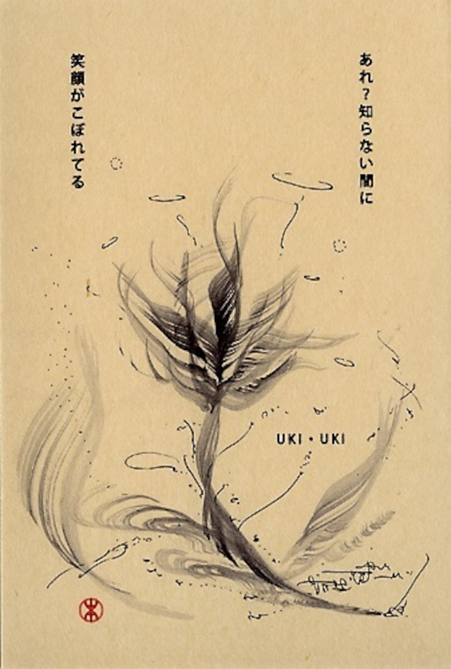ヨシ紙 メッセージポストカード C