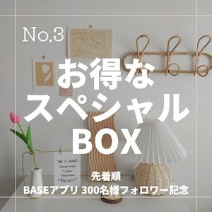 """【御礼フォロワー300人】Special Box """"natural taste"""""""