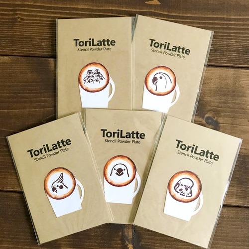 『ToriLatte:トリラッテ』パウダープレート