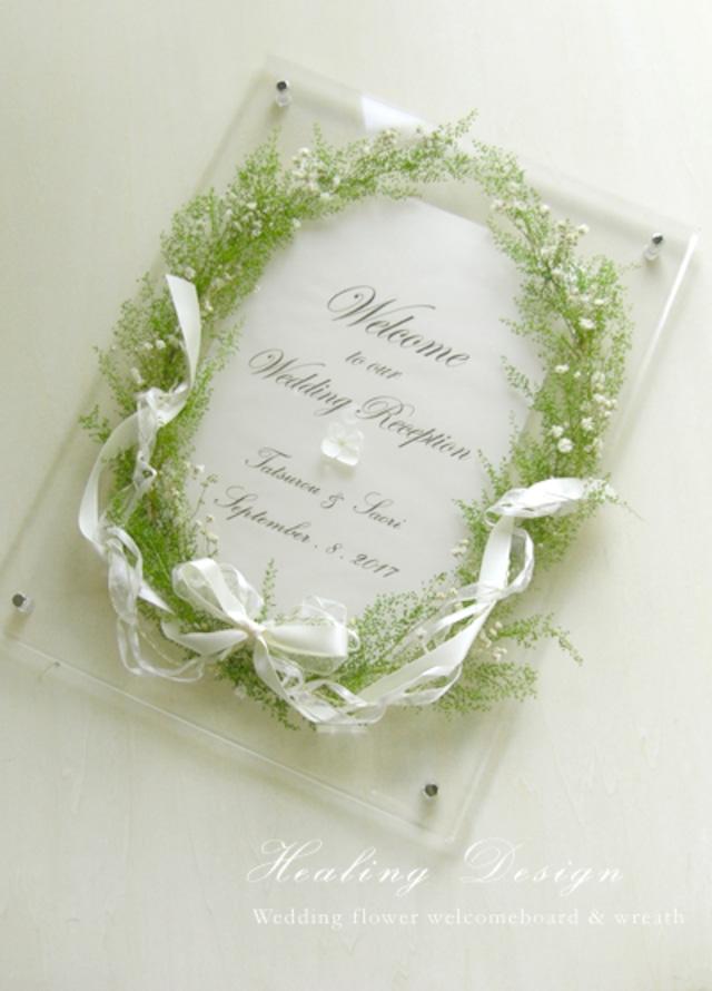 結婚祝 フラワーボード(クリアー&グリーン&かすみ草)ウェディングギフト 記念日 メッセージ ウェディングボード  ナチュラル ガーデン ボタニカル サプライズギフト