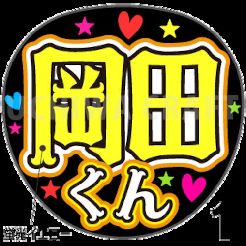 【蛍光プリントシール】【V6/トニセン/岡田准一】『岡田くん』『准くん』コンサートやライブに!手作り応援うちわでファンサをもらおう!!!