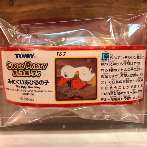 ディズニー チョコパーティ 167 みにくいあひるの子 フィギュア 内袋未開封・ミニブック付 TOMY