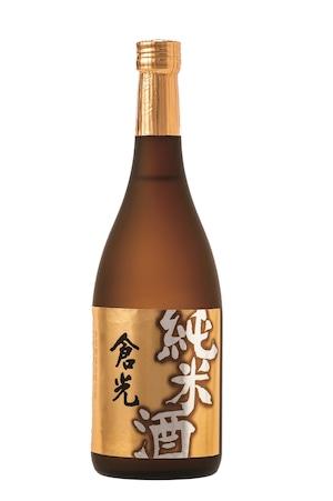 倉光の純米酒