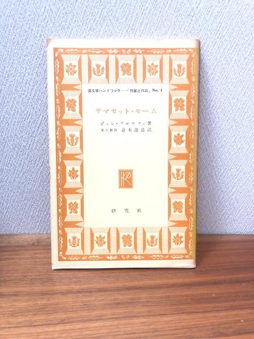 「英文学ハンドブック 作家と作品 No.1 サマセット・モーム」ジョン・ブロウフィ著 東大教授 青木雄造訳(特A5版・冊子)