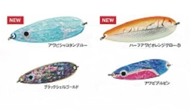 ダイワ アキアジクルセイダーW45g(アワビカラー全4色)