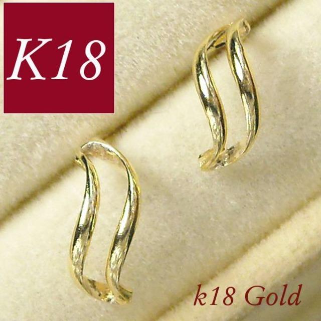 ピアス 18金 シンプル ゴールド k18 レディース 両耳用 妻 彼女 ギフト ウェーブ