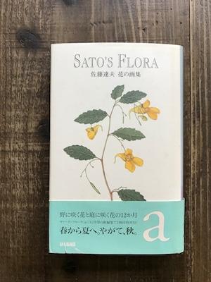 SATO'S FLORA  佐藤達夫–花の画集–〝 a 〟/【古書】