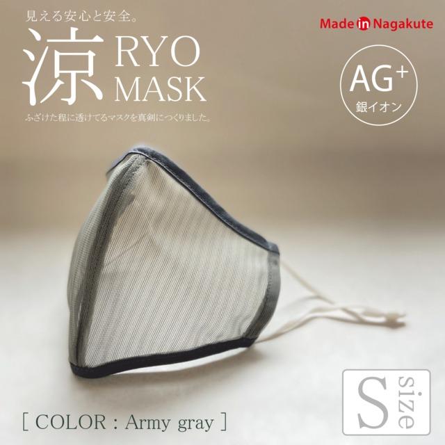 涼マスク / ARMY GRAY / Sサイズ / 高機能フィルター30枚付