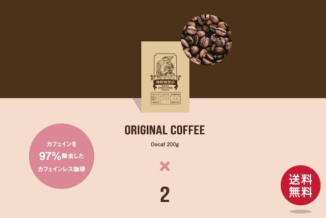 JINNO COFFEE カフェインレス珈琲 200g×2袋【豆】