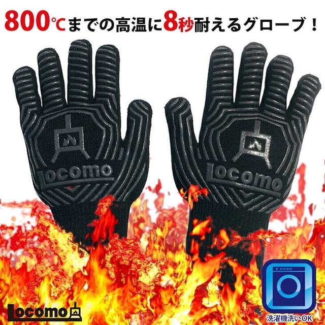 Mt.SUMI(マウント・スミ) Locomo BBQ耐火&耐熱 グローブ (ブラック)1双 アウトドア 用品 キャンプ グッズ バーベキュー BBQ