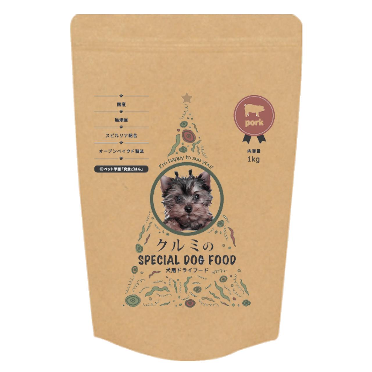 「茶」「ツリー」オリジナル究食ごはん ポーク1kg