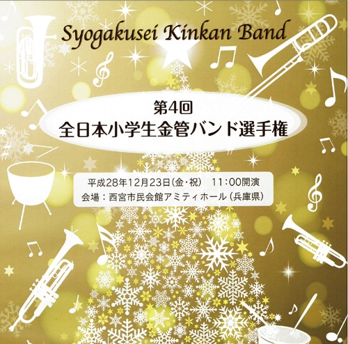 【CD】第4回全日本小学校金管バンド選手権/グループ別CD