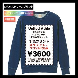 UnitedAthle ユナイテッドアスレ 12.2oz クルーネック デニムスウェット (品番3906-01)