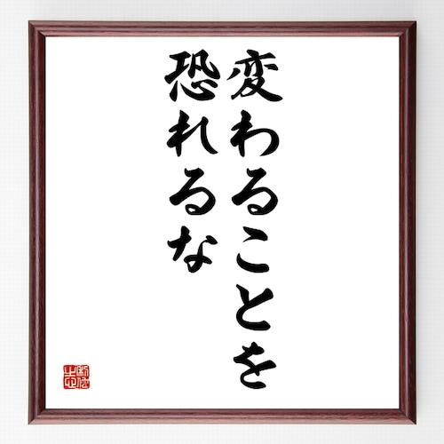 名言書道色紙『変わることを恐れるな』額付き/受注後直筆(千言堂)Z3491
