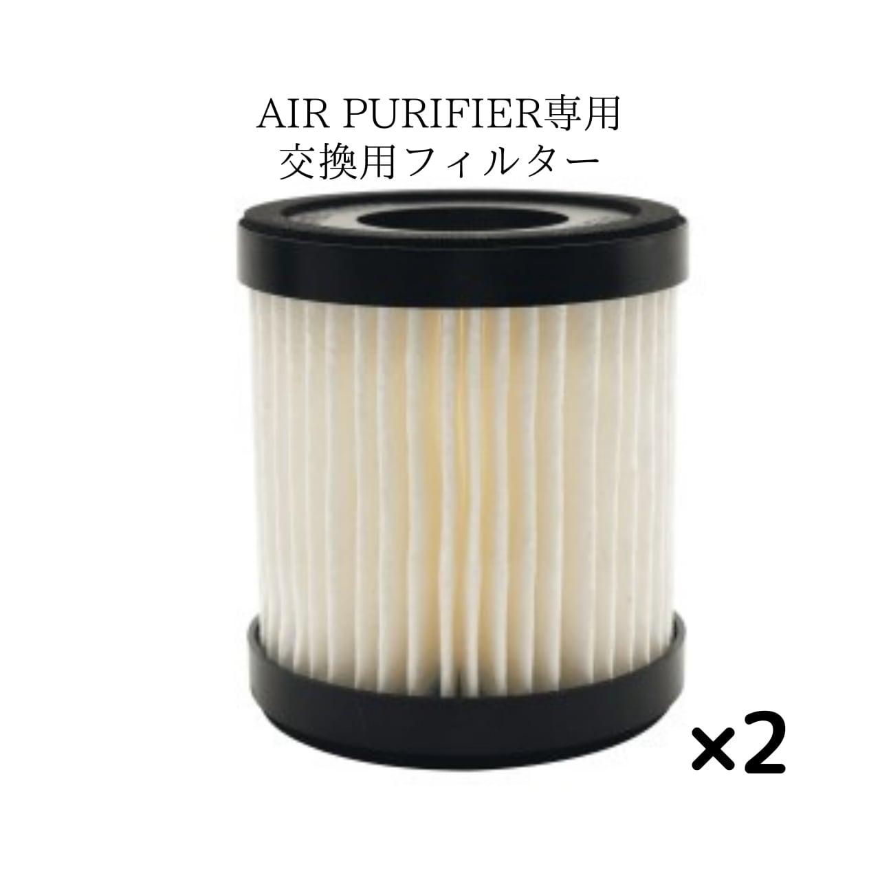 【交換用フィルター】AIR PURIFIER専用 交換用 フィルター 2個セット