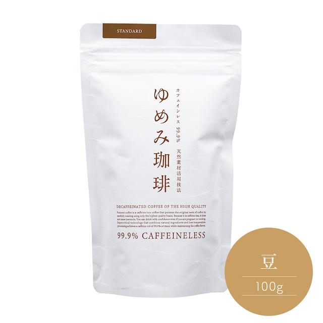 ゆめみ珈琲(カフェインレス)《スタンダード》豆 100g