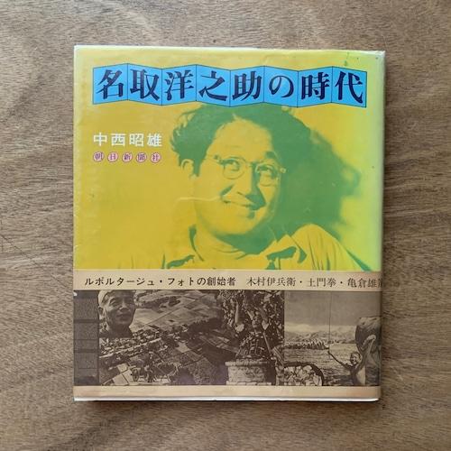 名取洋之助の時代 / 中西昭雄