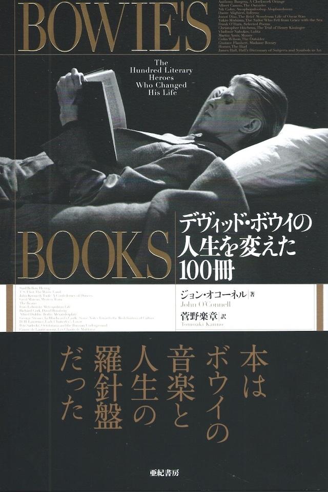 Bowie's Books デヴィッド・ボウイの人生を変えた100冊