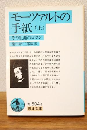 モーツァルトの手紙 その生涯のロマン 上下巻セット 柴田治三郎編訳 (文庫本)