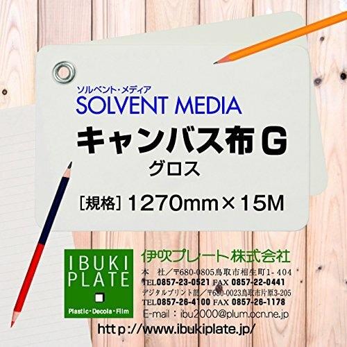 溶剤インクジェットメディア キャンバス布G(グロス) 1270㎜x15M