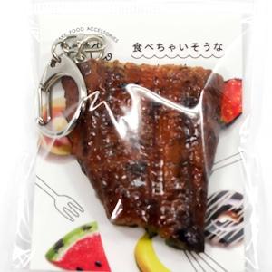 鰻 蒲焼き 食品サンプル キーホルダー ストラップ